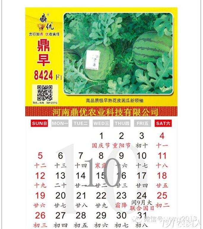 鼎优农业之24节气十月农事安排