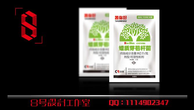 农药包装设计 - witkey9527的个人主页