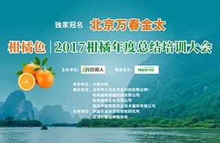 2017柑橘总结大会