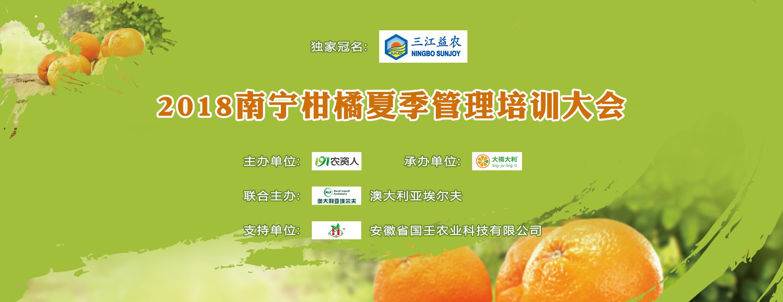 <b>2018南宁柑橘夏季管理培训大会</b>
