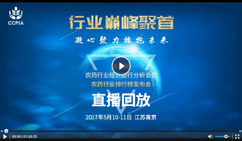 191直播-农药百强会议