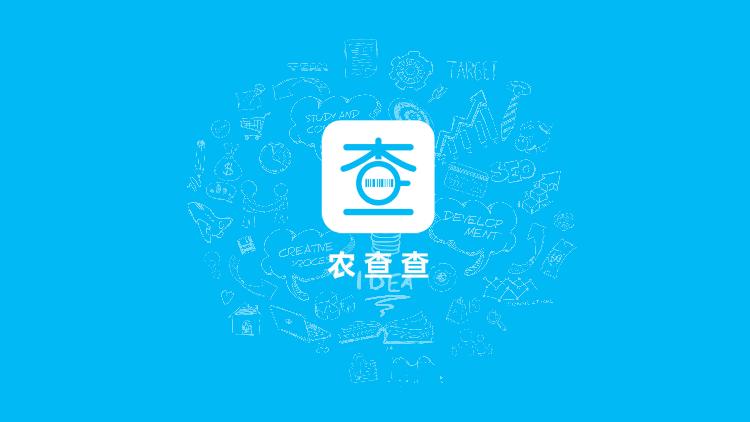 农查查-中国最全面的农药肥料种子查询系统