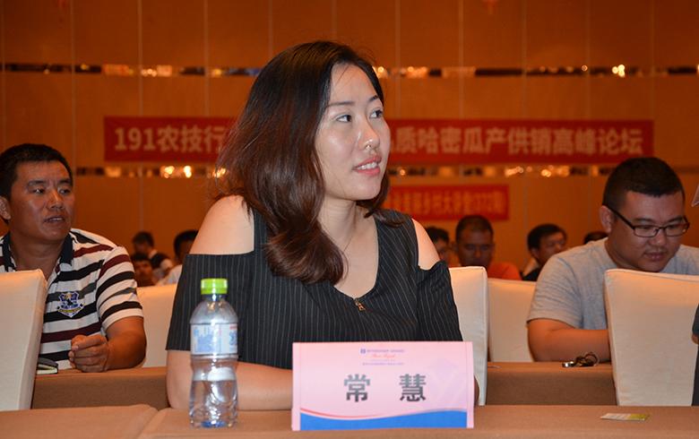 海南慧沃农业开发有限公司