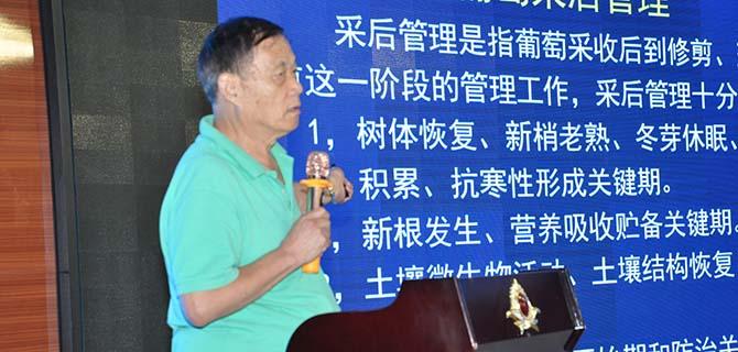 与会嘉宾:中国农学会葡萄分会名誉会长晁无疾