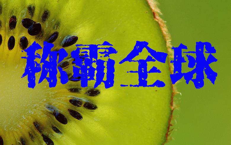 再过5-10年, 中国猕猴桃或称霸全球