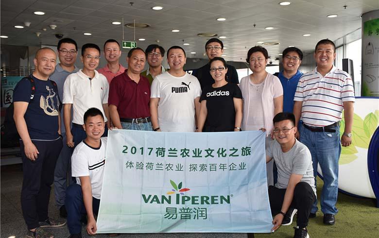 易普润中国公司的合作伙伴北京出发