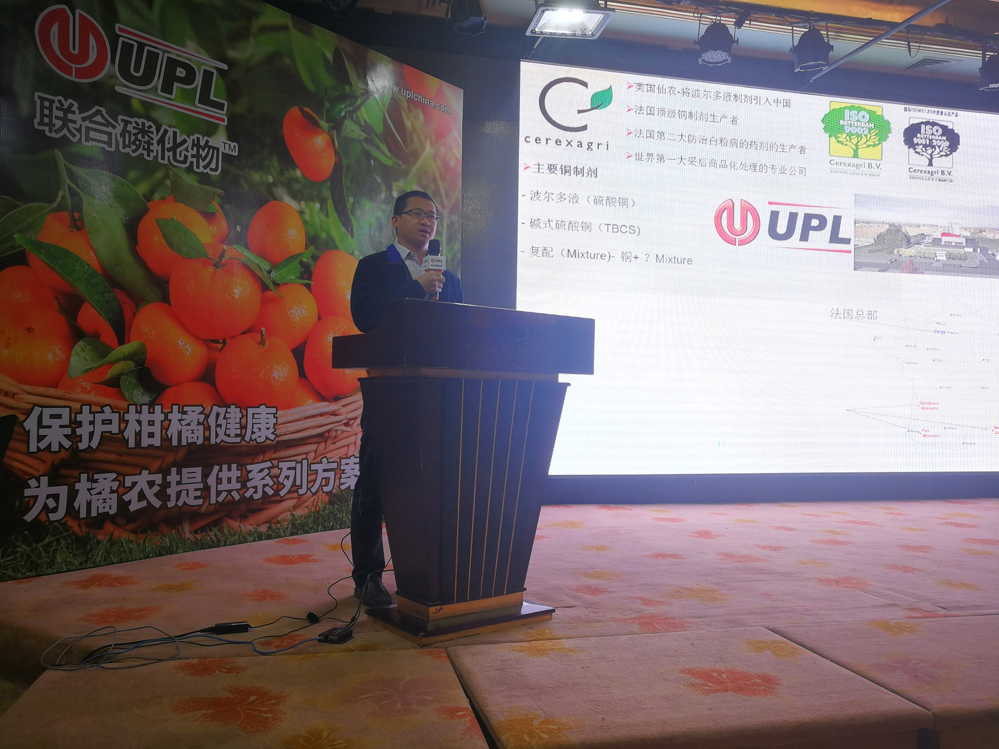 Upl|联合磷化物