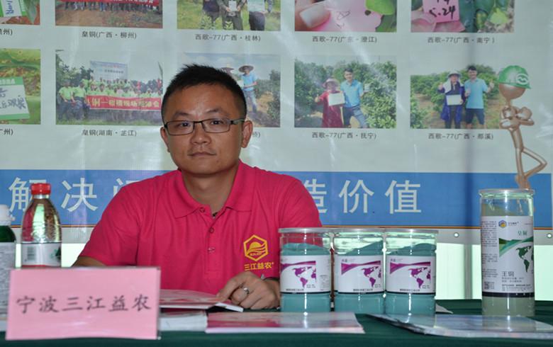 宁波三江益农作物保护有限公司