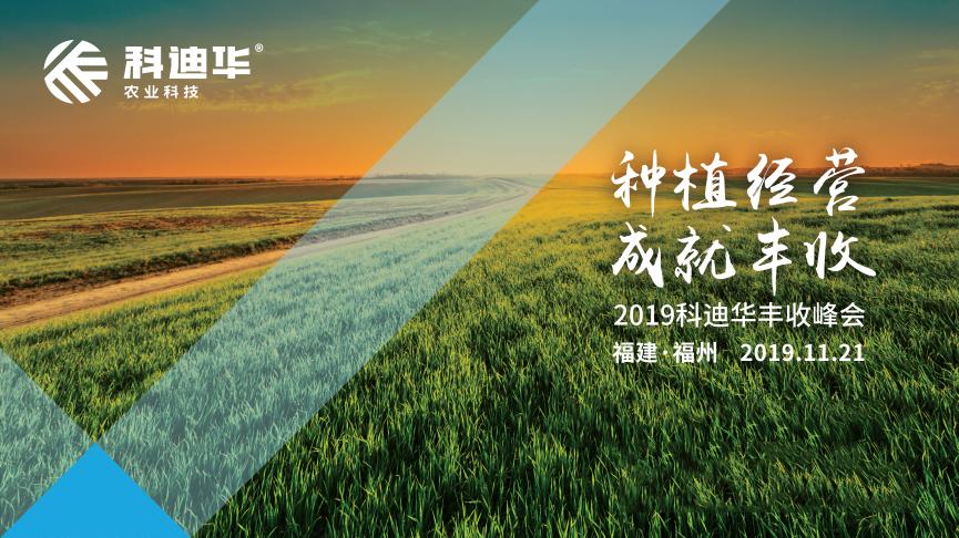 种植经营,成就丰收 2019科迪华丰收峰会